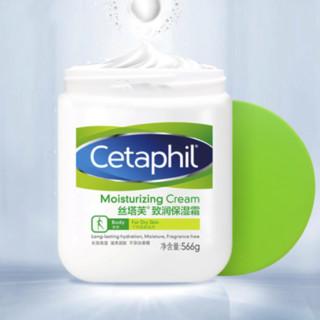 Cetaphil 丝塔芙 致润保湿霜