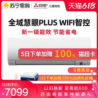 MITSUBISHI ELECTRIC 三菱电机 MSZ-KY09VFK新一级1匹变频家用空调冷暖挂机