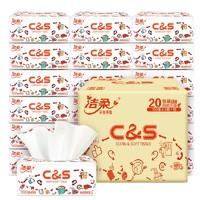 C&S 洁柔 抽纸 3层100抽20包 (195*123mm)