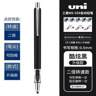 uni 三菱铅笔 M5-559 自动铅笔 0.5mm 送橡皮擦+铅芯