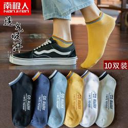 Nan ji ren 南极人 男士运动袜10双装