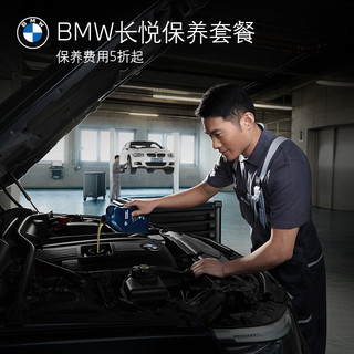 BMW 宝马 官方旗舰店  5年/10万公里BMW长悦保养套餐BSI