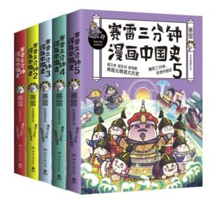《赛雷三分钟漫画中国史》(全5册)