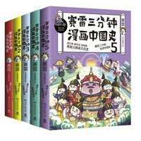 《赛雷三分钟漫画中国史》(全五册,京东签名版)