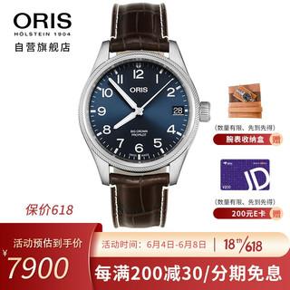 ORIS 豪利时 瑞士手表 飞行员系列日历腕表 深棕色鳄鱼表带 41mm自动机械腕表75176974065LS