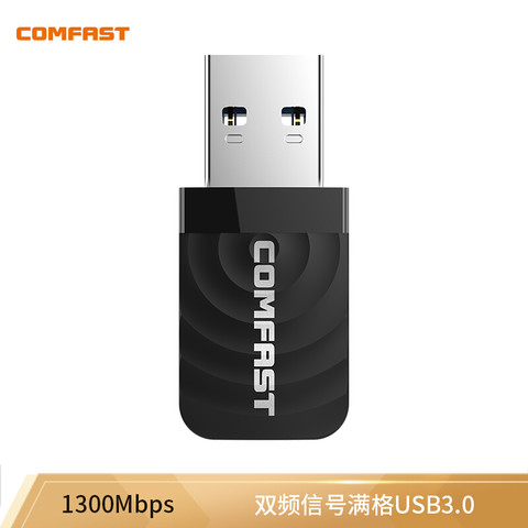 COMFAST CF-812AC双频千兆无线网卡5.8G台式机笔记本电脑WIFI接收发射器