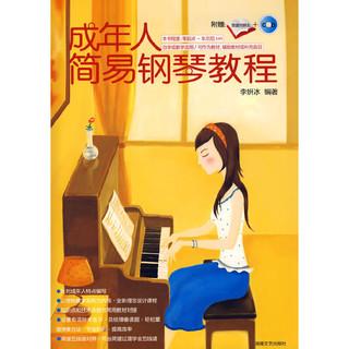 《成年人简易钢琴教程》(附简谱对照本+CD)