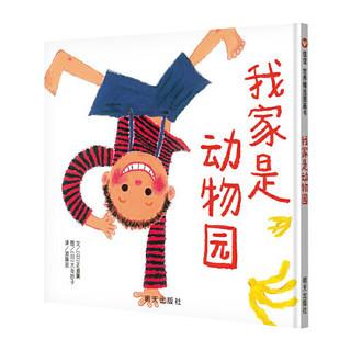 《信谊世界精选图画书-我家是动物园》