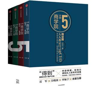 《5分钟商学院》(套装全4册)