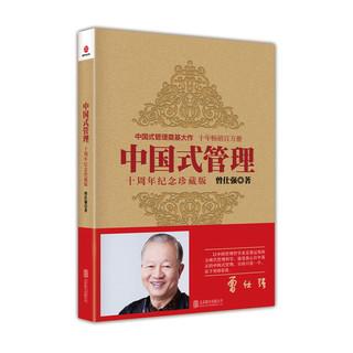 《中国式管理:十周年纪念珍藏版》