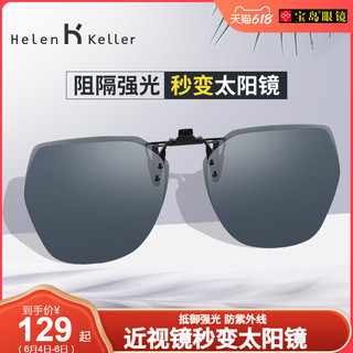 Helen Keller 海伦凯勒 夹片近视眼镜偏光墨镜防紫外线太阳镜女轻质男士开车专用