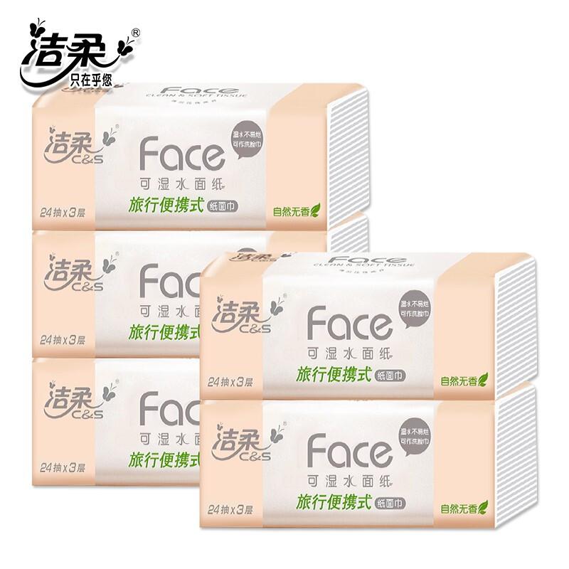 C&S 洁柔 纸巾Face便携抽纸随身车载装旅行装3层10包可湿水卫生纸面巾纸 便携24抽5包散装