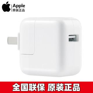 Apple 苹果 ipad充电器原装平板充电头12w快充套装air2/3/4/6/7/Pro/mini5 12W USB电源适配器(单头不含线)