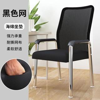 电脑椅办公椅家用会议椅宿舍弓形网椅