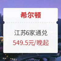 花呗囤货!苏州南京扬州常州6家希尔顿酒店 客房2晚