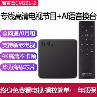 HATEHU 哈特虎 魔百盒电视盒子直播网络机顶盒8G硬解版4K高清无线WIFI宽带电视盒子 CM201-2语音版