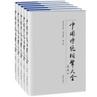 《中国传统相声大全》(套装共5卷)