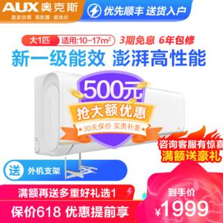 AUX 奥克斯 大1匹P变频新一级能效冷暖家用空调挂机壁挂式省电静音节能KFR-26GW/BPR3AQD600(B1)