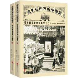 《遗失在西方的中国史:英国画报看庚子事变》(全二册)