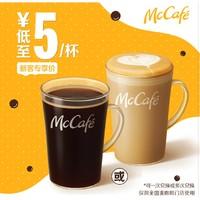 McDonald's 麦当劳 香醇咖啡随心选  3次券 电子优惠券