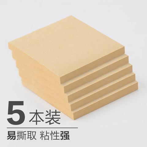 kinbor 牛皮纸便利贴日计划留言贴纸小本子标签告示n次记事贴可撕学生用粘性强