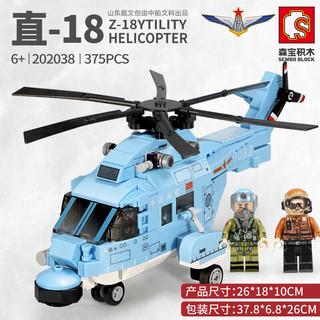 SEMBO BLOCK 森宝积木 航空母舰舰载战斗机直升飞机拼装模型儿童玩具男孩益智6+周岁成人解压拼插积木玩具礼物