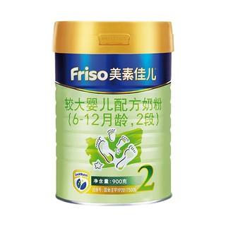 Friso 美素佳儿 较大婴幼儿奶粉 2段 900g