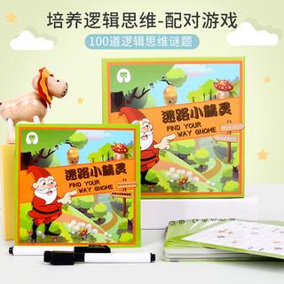 DALA 达拉 儿童逻辑思维训练连连看桌游3-6岁4女男孩专注力亲子互动益智玩具