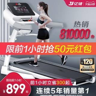 YIJIAN 亿健 ELF跑步机家用款小型可折叠多功能静音家庭式室内健身房专用
