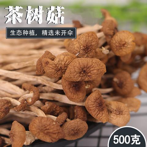 京东PLUS会员:李绅 茶树菇干货茶树菇500克*2件(共2斤)