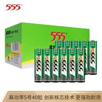 555 三五 5号碳性电池 40粒装
