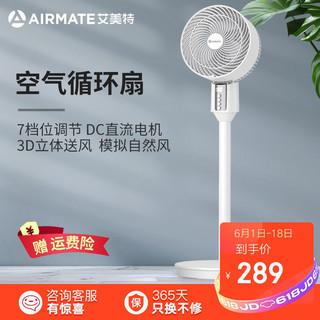 AIRMATE 艾美特 Airmate)空气循环扇电风扇家用对流风扇低噪遥控摇头立式落地扇电扇 CA18-R32白色