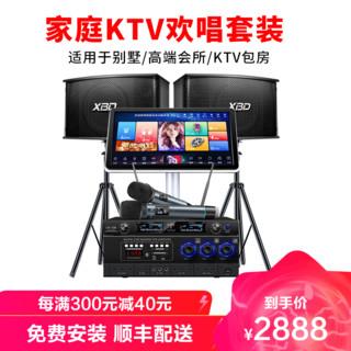 xuanbaodi 炫宝迪 T88家庭KTV专业音响蓝牙功放套装语音点歌全套卡包音箱特惠1T
