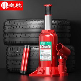 皇驰 5吨汽车液压立式千斤顶小车轿车用5吨SL-50车载换胎专用工具油压千金顶