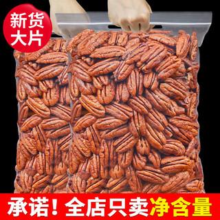 每果时光 坚果碧根果仁袋装500g散装称斤干果奶油味长寿果原味山核桃仁零食