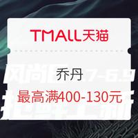 促销活动:天猫 乔丹官方旗舰店 爆款限时折上折