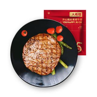 HITOMORROW 大希地 黑椒牛排生鲜牛肉牛扒   130g