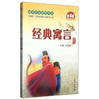 《国学经典教育书系·全国第一套课堂教学的国学丛书:经典寓言》