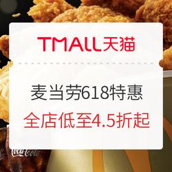 天猫精选 麦当劳中国官方旗舰店 618特惠活动