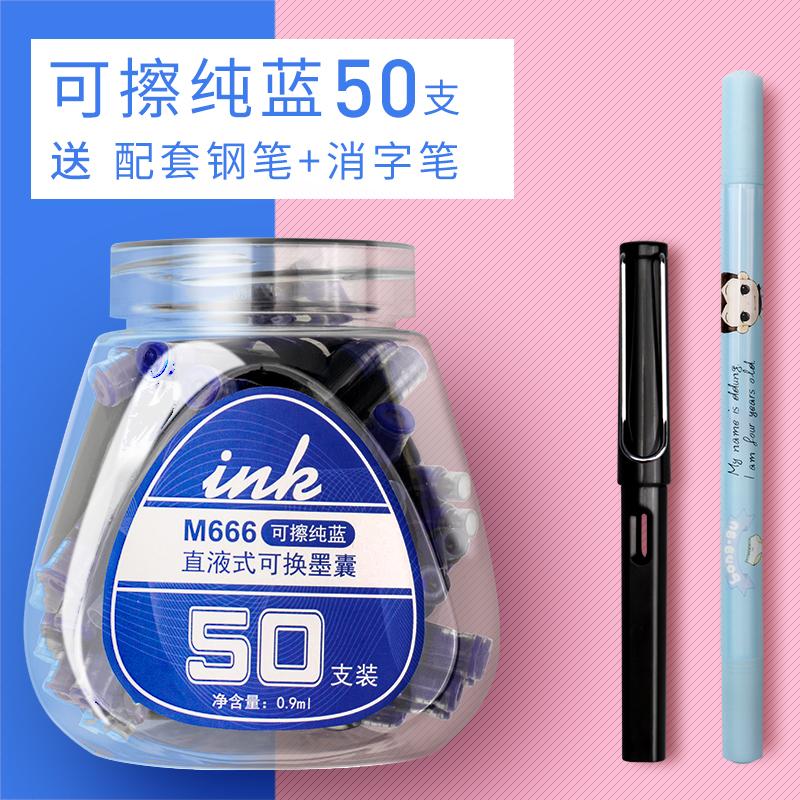 名马 M666 直液式钢笔墨囊 纯蓝 50支装 送1支钢笔+1支消字笔