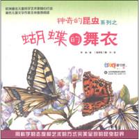 《神奇的昆虫系列·蝴蝶的舞衣》