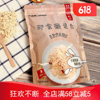 哈克耶即食燕麦片谷物营养早餐即食冲饮代餐澳洲原味全粒纯燕麦 即食燕麦1000克*1袋