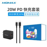 MOMAX 摩米士 20W 充电套装