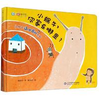 《小种子认知百科系列·小蜗牛你家在哪里》(精装)