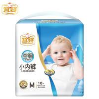 宜婴 婴儿拉拉裤 M18片