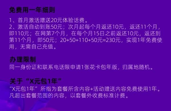 China Mobile 中国移动 花卡包年版 (50分钟+5G流量,6.18元用一年)