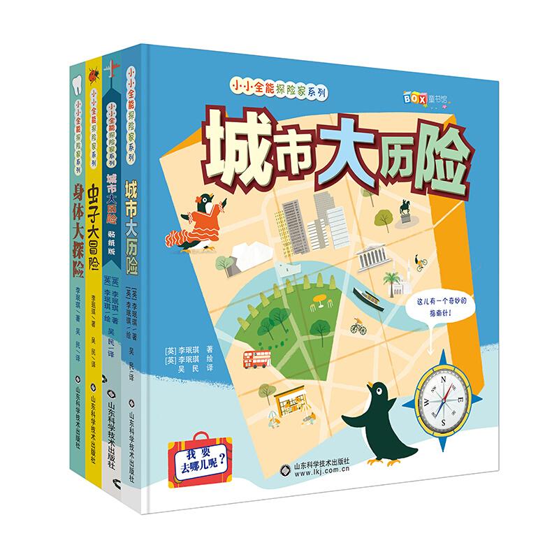 《小小全能探险家系列》(精装、套装共4册、附赠指南针和放大镜和配套贴纸游戏书)