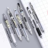 点石 DS-085S 中性笔 2支装 4款可选