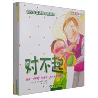 《做个会说话的小孩系列》(套装共6册)