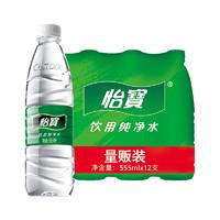 C'estbon 怡宝 饮用水  555ml*12瓶/组